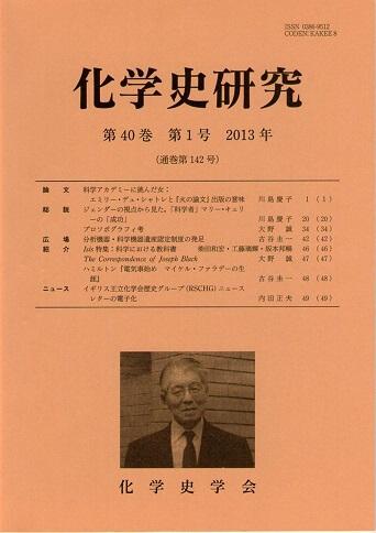 化学史研究 2013年 第40巻第1号(通巻第142号)