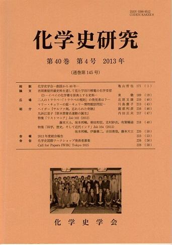 化学史研究 2013年 第40巻第4号(通巻第145号)