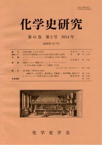 化学史研究 2014年 第41巻第2号(通巻第147号)