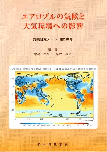 気象研究ノート 第218号(2008) エアロゾルの気候と大気環境への影響