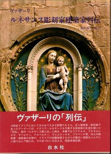 ルネサンス彫刻家建築家列伝