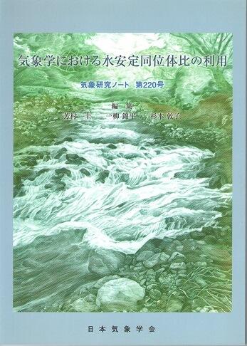 気象研究ノート 第220号(2009) 気象学における水安定同位体比の利用