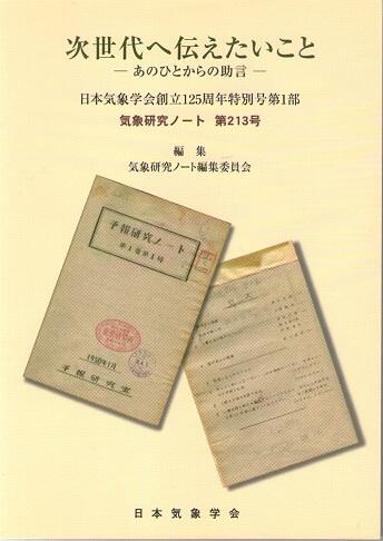 気象研究ノート 第213号(2007) 次世代へ伝えたいこと−あのひとからの助言 (日本気象学会創立125年特別号第1部)