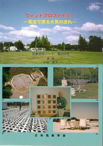 気象研究ノート 第205号(2004) ウィンドプロファイラー−電波で探る大気の流れ