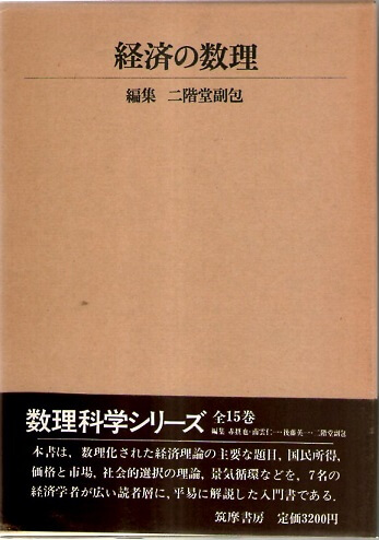 経済の数理 (数理科学シリーズ 14)