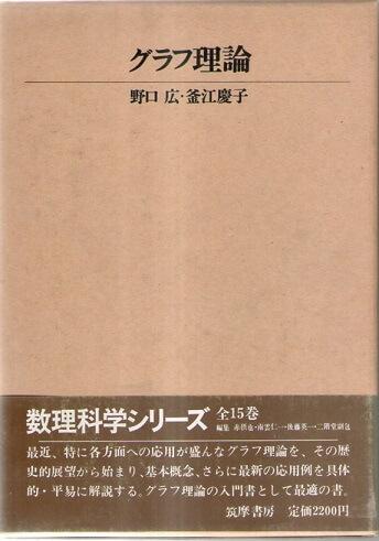 グラフ理論 (数理科学シリーズ 6)