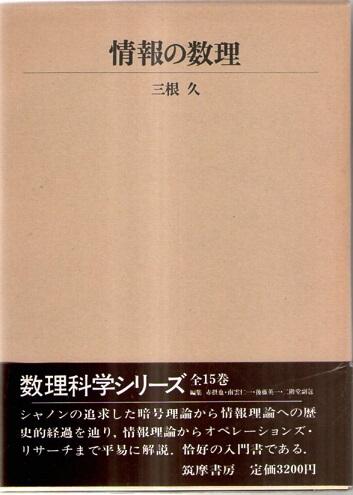 情報の数理 (数理科学シリーズ 11)