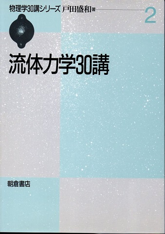 流体力学30講 (物理学30講シリーズ 2)