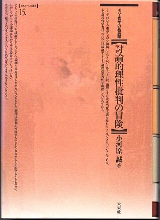 討論的理性批判の冒険 ポパー哲学の新展開 (ポイエーシス叢書 15)