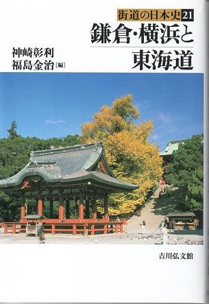 街道の日本史 21 鎌倉・横浜と東海道