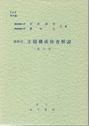 精研式 主題構成検査解説 成人用 (TAT・MF版)