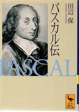 パスカル伝 (講談社学術文庫)