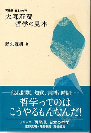 大森荘蔵 哲学の見本 (再発見 日本の哲学)