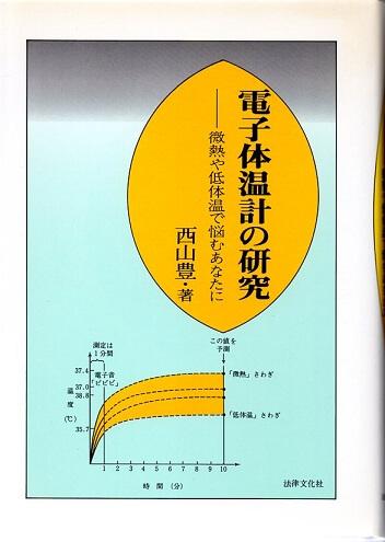 電子体温計の研究 微熱や低体温で悩むあなたに
