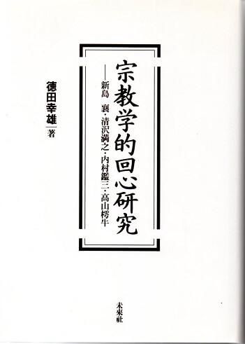 宗教学的回心研究 新島襄・清沢満之・内村鑑三・高山樗牛