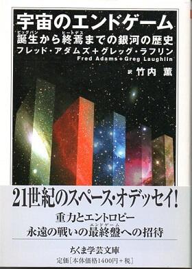 宇宙のエンドゲーム 誕生から終焉までの銀河の歴史 (ちくま学芸文庫)