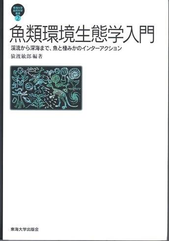 魚類環境生態学入門 渓流から深海まで、魚と棲みかのインターアクション (東海大学自然科学叢書 2)