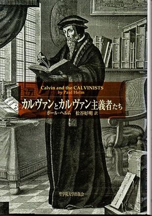 カルヴァンとカルヴァン主義者たち