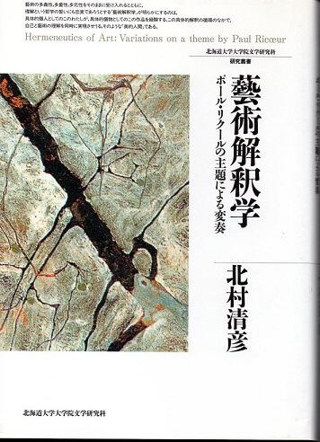 藝術解釈学 ポール・リクールの主題による変奏 (北海道大学大学院文学研究科 研究叢書 3)