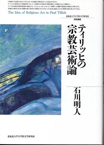 ティリッヒの宗教芸術論 (北海道大学大学院文学研究科 研究叢書 10)