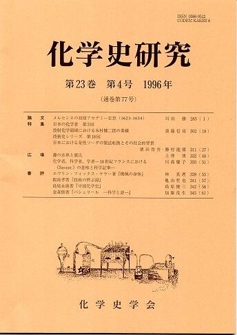 化学史研究 1996年 第23巻第4号(通巻第77号)