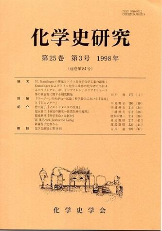化学史研究 1998年 第25巻第3号(通巻第84号)
