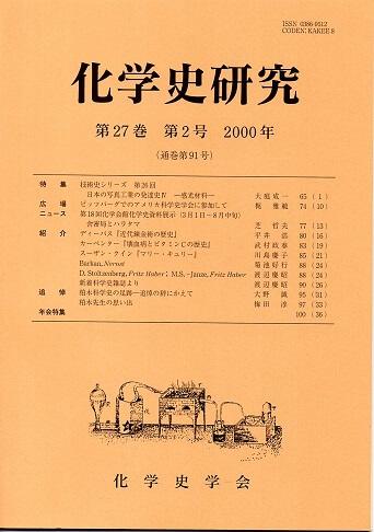 化学史研究 2000年 第27巻第2号(通巻第91号)