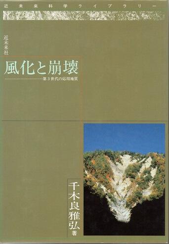 風化と崩壊 第3世代の応用地質 (近未来科学ライブラリー)
