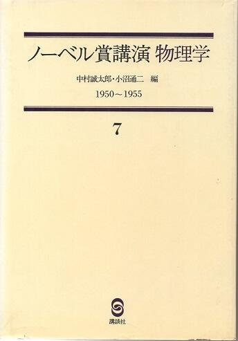 ノーベル賞講演 物理学 7 1950〜1955