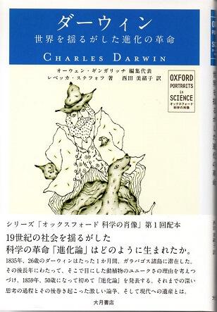 ダーウィン 世界を揺るがした進化の革命 (オックスフォード 科学の肖像)