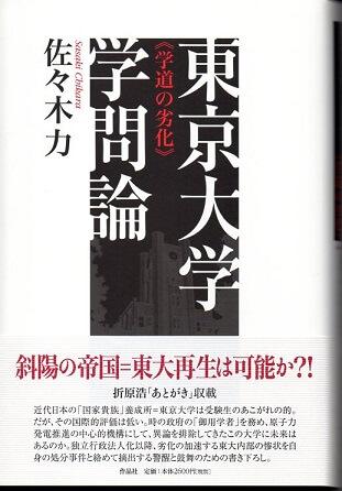 東京大学学問論 学道の劣化