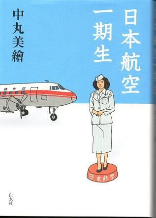日本航空一期生
