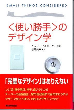 〈使い勝手〉のデザイン学 (朝日選書 844)