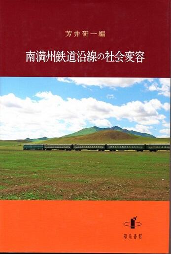 南満州鉄道沿線の社会変容 (新潟大学人文学部研究叢書 9)