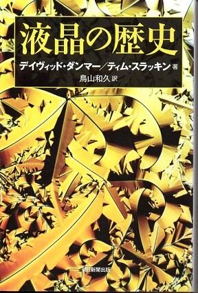 液晶の歴史 (朝日選書 882)