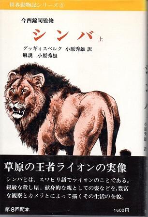 世界動物記シリーズ 8・9 シンバ (上下巻2冊揃)