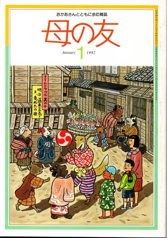 母の友 1992年1月号 464号 写真:同潤会アパート/母の友スポーツ:大相撲特集・大相撲双六