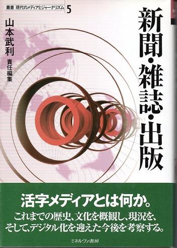 叢書 現代のメディアとジャーナリズム 5 新聞・雑誌・出版