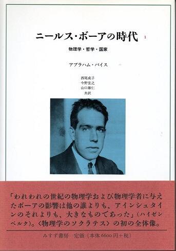 ニールス・ボーアの時代 1 物理学・哲学・国家