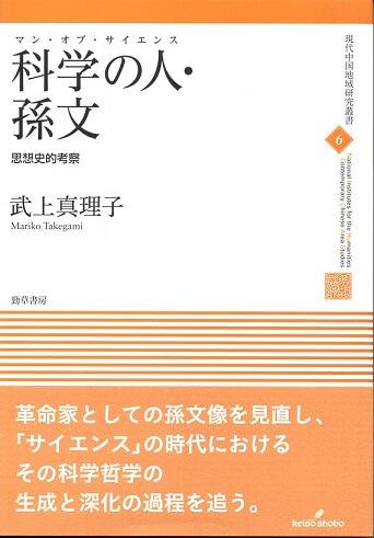 科学の人・孫文 思想史的考察 (現代中国地域研究叢書 6)