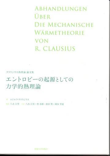クラウジウス熱理論論文集 エントロピーの起源としての力学的熱理論