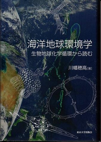 海洋地球環境学 生物地球化学循環から読む