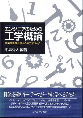 エンジニアのための工学概論 科学技術社会論からのアプローチ