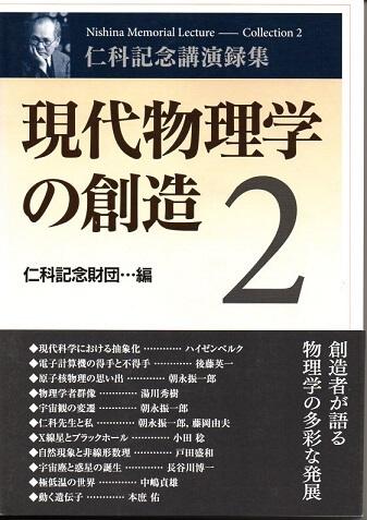 現代物理学の創造 2 仁科記念講演録集