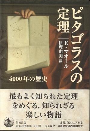 ピタゴラスの定理 4000年の歴史