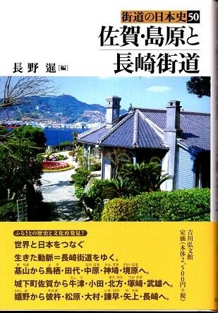 街道の日本史 50 佐賀・島原と長崎街道