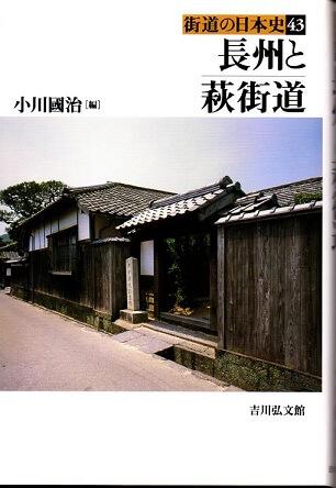 街道の日本史 43 長州と萩街道
