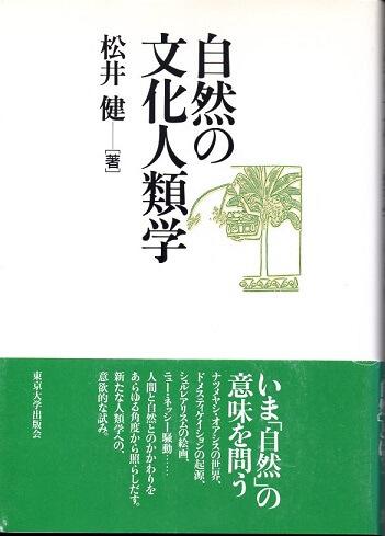 自然の文化人類学