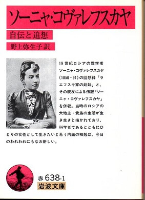 ソーニャ・コヴァレフスカヤ 自伝と追想 (岩波文庫)