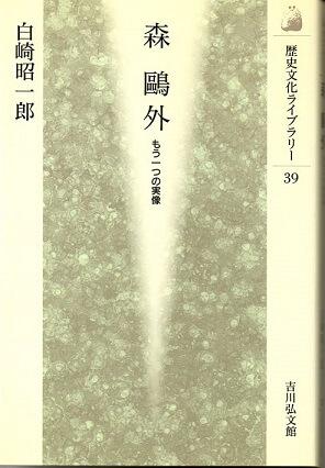 森鴎外 もう一つの実像 (歴史文化ライブラリー 39)